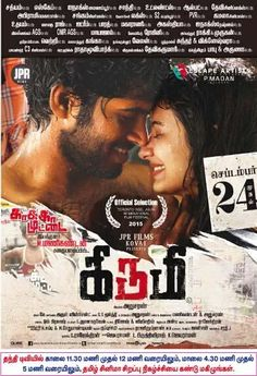 #Kirumi from sep24th @am_kathir @ReshmiMenonK @K_Grooveplanet @Madan2791 @anucharan @KirumiMovie @johnsoncinepro