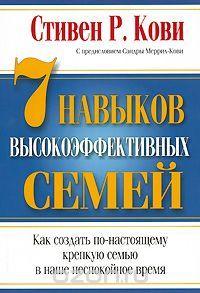 Купить книгу «7 навыков высокоэффективных семей» автора Стивен Р. Кови и другие произведения в разделе Книги в интернет-магазине OZON.ru. Доступны цифровые, печатные и аудиокниги. На сайте вы можете почитать отзывы, рецензии, отрывки. Мы бесплатно доставим книгу «7 навыков высокоэффективных семей» по Москве при общей сумме заказа от 3500 рублей. Возможна доставка по всей России. Скидки и бонусы для постоянных покупателей.