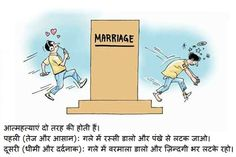 Funny #HindiJoke Picture #:LOL
