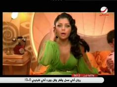 Haifa Wahbi Baba Fein arabic music.  A song about not wanting to go to sleep.