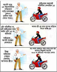 Funny Photo Captions, Funny Photos, Bangla Funny Photo, Bengali Memes, Bangla Love Quotes, Funny Facebook Status, Short Jokes, Some Funny Jokes, Picsart Background