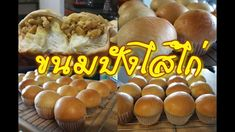 Thai Recipes, Muffin, Eggs, Baking, Breakfast, Youtube, Get Well Soon, Brot, Morning Coffee