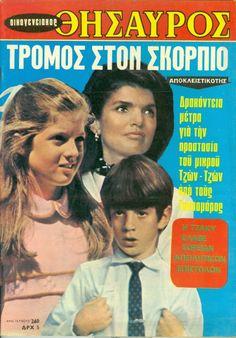 ΟΙΚΟΓΕΝΕΙΑΚΟΣ ΘΗΣΑΥΡΟΣ Νο 260 Jaqueline Kennedy, Old Greek, Old Magazines, Magazine Covers, Illustrators, Greece, Childhood, Retro, Lady