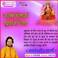 Vedic Mantras, Hindu Mantras, Lord Shiva Mantra, Temple Design For Home, Sanskrit Mantra, Lord Krishna Wallpapers, Vastu Shastra, Shiva Shakti, Hindus