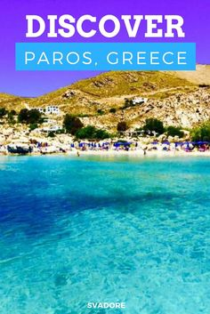 Paros was by far our most genuine, tranquil, and local Greek experience. I know this may sound crazy, but we preferred it to the touristy Santorini and party filled Mykonos. I highly recommend everyone stop by this island to experience a true sense of Gre
