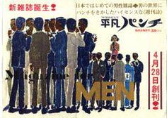 イメージ 11 Magazine Japan, Pop Culture, Japanese, My Favorite Things, Retro, Illustration, Books, Libros, Japanese Language