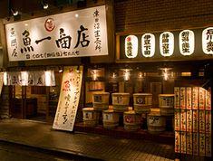 魚屋 デザイン - Google 検索 Ramen Restaurant, Modern Restaurant, Restaurant Design, Japanese Bar, Japanese House, Shop Facade, Facade House, Dojo, Storefront Signs