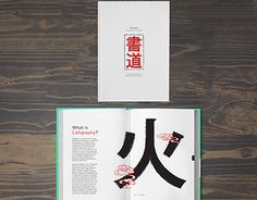 "Check out new work on my @Behance portfolio: ""Shodo: The way of writing"" http://be.net/gallery/47654145/Shodo-The-way-of-writing"
