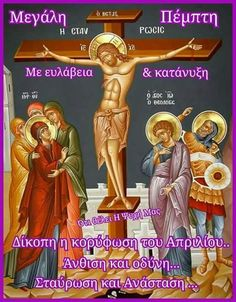 Greece Time, Orthodox Easter, Greek Easter, Holy Week, Religious Icons, Photo Editor, Happy Easter, Beautiful Pictures, Religion