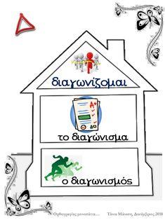 Οικογένειες λέξεων (α΄τεύχος, Γ' Δημοτικού) Ebooks, Messages, Education, Holiday Decor, Training, Educational Illustrations, Learning, Onderwijs, Studying