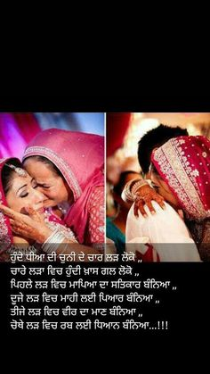 Love boparai love u mom, daughter love, hindi qoutes, quotations, punjabi girls Hard Quotes, Boy Quotes, Advice Quotes, Daughter In Law Quotes, Brother Quotes, Mom Daughter, Good Thoughts Quotes, Attitude Quotes, Very Deep Quotes