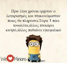 Discover amazing things and connect with passionate people. Funny Images, Funny Photos, Tell Me Something Funny, Funny Greek Quotes, Funny Jokes, Hilarious, Funny Statuses, Games For Girls, English Quotes