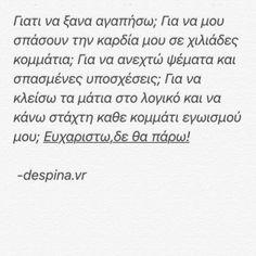 broken, ellinika, greek, greek quotes, greekquotes, love, quotes, sad, stixakia…