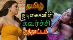 நடிகைகளின் கவர்ச்சி குத்தாட்டம் | tamil cinema news | today hot news | hot cinema | latest cinemawatch full videos and like my videos subscribe my channel my fb page ... ... Check more at http://tamil.swengen.com/%e0%ae%a8%e0%ae%9f%e0%ae%bf%e0%ae%95%e0%af%88%e0%ae%95%e0%ae%b3%e0%ae%bf%e0%ae%a9%e0%af%8d-%e0%ae%95%e0%ae%b5%e0%ae%b0%e0%af%8d%e0%ae%9a%e0%af%8d%e0%ae%9a%e0%ae%bf-%e0%ae%95%e0%af%81%e0%ae%a4%e0%af%8d/