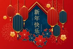 Best wishes for the year to come in chin... | Premium Vector #Freepik #vector #flower #calendar #floral #gold Chinese New Year Images, Chinese New Year Design, Chinese New Year Card, Chinese New Year Poster, Chinese New Year Decorations, New Years Decorations, Chinese Birthday, Chinese Theme, Best Wishes Card