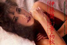 幻景・初秋/スコラ ( 俳優、女優 ) - 80's『伊藤蘭』ギャラリー - Yahoo!ブログ