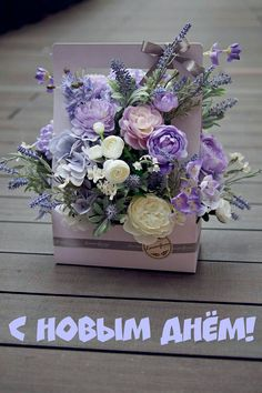 Flores 💜 purple 💜 – World of Flowers Beautiful Rose Flowers, Beautiful Flower Arrangements, Purple Flowers, Paper Flowers, Floral Arrangements, Beautiful Flowers, Doodle Flowers, Flower Box Gift, Flower Boxes
