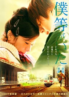 Bokura ga Ita Zenpen. This is one of my all time favorite movies.