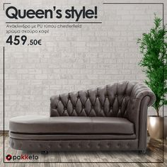 Fit for a queen! Ανάκλινδρο τύπου chesterfield με τεχνόδερμα σε σκούρο καφέ. Απόκτησέ το τώρα σε super τιμή, εδώ www.pakketo.com #pakketoOffers Chesterfield, Queen, Style, Swag, Outfits