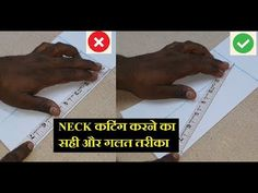 Very Important Tips For Neck Cutting Must Watch Sewing Techniques, Stitching, Watch, Tips, Youtube, Design, Costura, Clock, Bracelet Watch