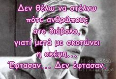 Funny Greek Quotes, Funny Quotes, True Words, My Images, Like You, Motivational Quotes, Jokes, Sayings, Life