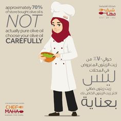 #Jumuah #Mubarak Everyone #Bismillah ! Lets start with our first tip from the #Chef ✨. #ChefMahasTips #riyadhizens #cleaneaters #oliveoil #choosecarefully #youarewhatyoueat #riyadh #saudiarabia  # جمعة #مباركة على الجميع  #بسم_الله! لنبدأ بأول نصيحة من #شيف مها #نصائح_شيف_مها #سكان_الرياض #زيت_الزيتون #الرياض #السعودية