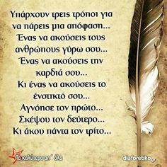 Greek Quotes, True Words, Picture Quotes, Life Is Good, Me Quotes, Relationship, Messages, Memories, Thoughts