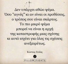 Greek Love Quotes, Thoughts, Math, Math Resources, Mathematics, Ideas
