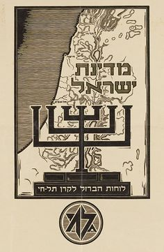 Iron Tablets of the Tel Hai Fund | The Palestine Poster Project Archives