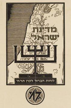 Iron Tablets of the Tel Hai Fund Keren Tel Hai Palestine, ca. Krav Maga Kids, Learn Krav Maga, Krav Maga Martial Arts, Krav Maga Techniques, Jewish Art, Jewish History, Mixed Martial Arts, Advertising Poster, Frames