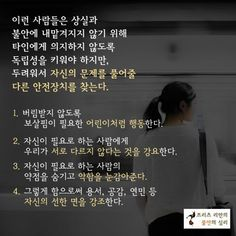 Wise Quotes, Inspirational Quotes, Korean Quotes, Mbti, Cool Words, Knowledge, Lettering, Education, Sayings