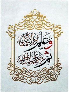 """""""وعلَّم آدم الأسماء كلها ثم عرضهم علىى الملائكة فقال أنبئوني بأسماء هؤلاء إن كنتم صادقين"""" البقرة,31, Arabic calligraphy"""