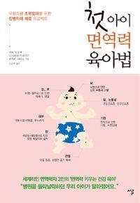 첫아이 면역력 육아법