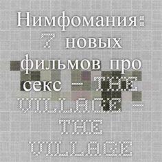 Нимфомания: 7 новых фильмов про секс — The Village — The Village — поток «Гид The Village»