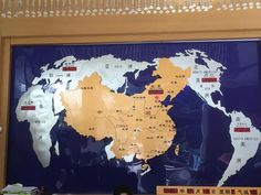Map of China, as found in a Chinese Hotel. This is escalating quickly...