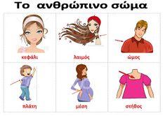 Greek Language, Speech And Language, Tooth Fairy, Happy Kids, Craft Activities, Human Body, Blog, Body Parts, School Stuff