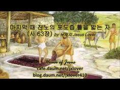 [이사야] 마지막 때 진노의 포도즙 틀을 밟는 자 (사 63장) by 뉴저지 Jesus Lover