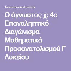 Ο άγνωστος χ: 4ο Επαναληπτικό Διαγώνισμα Μαθηματικά Προσανατολισμού Γ Λυκείου