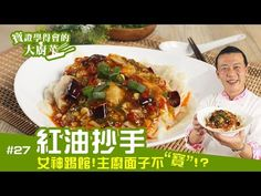 紅油炒手 | 料理123 Chinese Pork, Dumplings, Pork Recipes, Beef, Make It Yourself, Chicken, Youtube, Cooking, Food