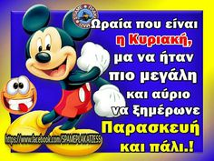 Disney Characters, Fictional Characters, Humor, Gifs, Greek, Humour, Funny Photos, Fantasy Characters, Funny Humor
