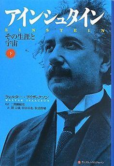 アインシュタイン その生涯と宇宙 下:Amazon.co.jp:本