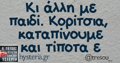 Funny Picture Quotes, Funny Quotes, Funny Memes, Jokes, Funny Greek, Greek Quotes, True Words, Just For Laughs, Wisdom Quotes
