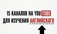можно каждый день включать ролик с одного из обучающих каналов на YouTube, и профессиональные преподаватели совершенно бесплатно разложат по полочкам все, что непонятно   Источник: http://www.adme.ru/zhizn-nauka/15-kanalov-na-youtube-dlya-izucheniya-anglijskogo-867210/ © AdMe.ru