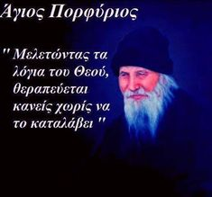 "Saint Porphyrios of Kafsokalyvia: ""By studying the words of God, one can be cured without realising it. Religion Quotes, Wisdom Quotes, Life Quotes, Famous Quotes, Best Quotes, Proverbs Quotes, Life Guide, Special Quotes, Greek Quotes"