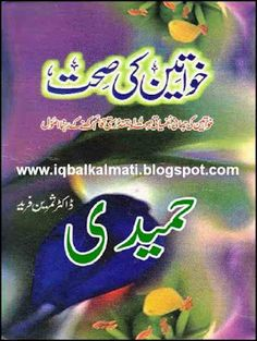 Woman Health And Fitness Urdu PDF Book Free Download is available to read online and download http://ift.tt/2jVP46k