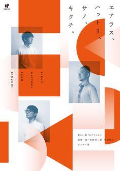 Japanese Graphic Design, Graphic Design Trends, Graphic Design Posters, Graphic Design Illustration, Graphic Design Inspiration, Web Design, Layout Inspiration, Poster Layout, Branding
