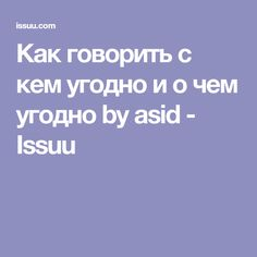 Как говорить с кем угодно и о чем угодно by asid - Issuu