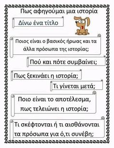 Αφηγηση English Language Learning, Speech And Language, Elementary Teacher, Primary School, Teaching Writing, Teaching Kids, Learn Greek, Greek Language, Preschool Education