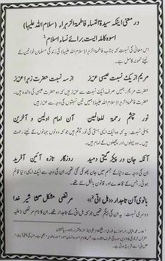 Imam Hassan, Hazrat Ali, Madina, Sheet Music, Math Equations, Music Sheets