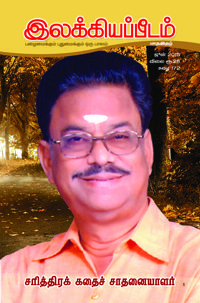 Ilakkiya Peedam - June 2015 - Tamil eMagazine